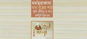 মর্মমুরাকাবা : বাবা বুল্লেহ শাহ : সুফি কবিতা ও গান || মঈনুস সুলতান
