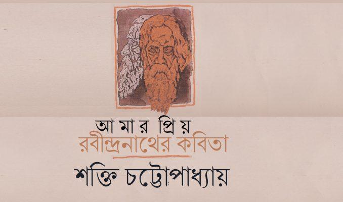 আমার প্রিয় রবীন্দ্রনাথের কবিতা || শক্তি চট্টোপাধ্যায়