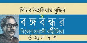 পিটার উইলিয়াম মুজিব ও বঙ্গবন্ধুর বিলেতপ্রবাসী বাঙালিরা || উজ্জ্বল দাশ