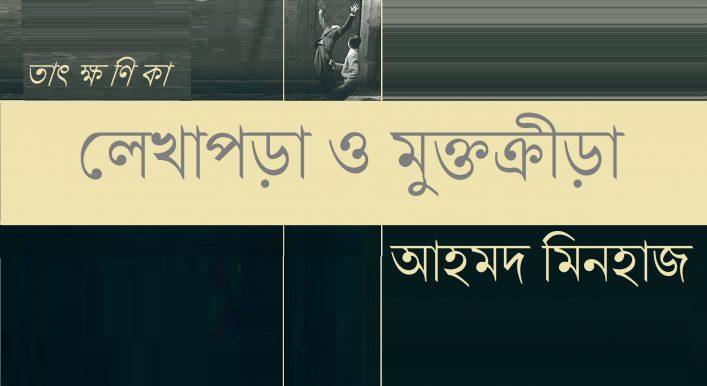 লেখাপড়া ও মুক্তক্রীড়া || আহমদ মিনহাজ