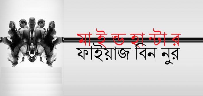 মাইন্ডহান্টার || ফাইয়াজ বিন নুর