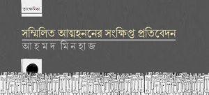 সম্মিলিত আত্মহননের সংক্ষিপ্ত প্রতিবেদন || আহমদ মিনহাজ