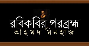 রবিকবির পরব্রহ্ম || আহমদ মিনহাজ