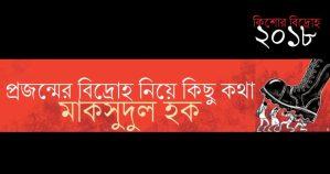 প্রজন্মের বিদ্রোহ নিয়ে কিছু কথা || মাকসুদুল হক