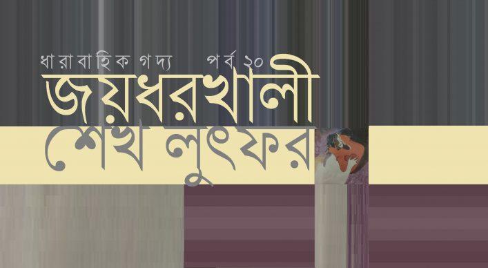 জয়ধরখালী ২০ || শেখ লুৎফর