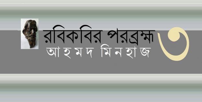 রবিকবির পরব্রহ্ম ৩ || আহমদ মিনহাজ