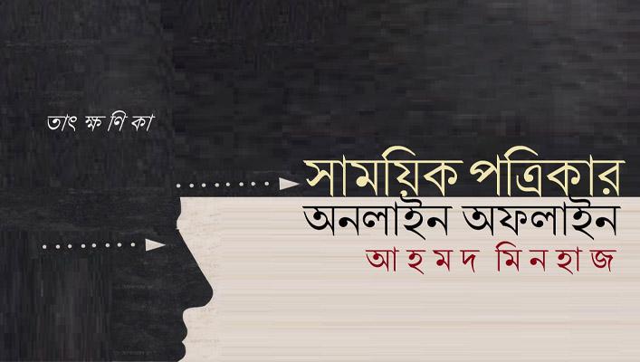 সাময়িক পত্রিকার অনলাইন অফলাইন || আহমদ মিনহাজ