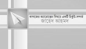 কাগজের অ্যারোপ্লেন বিষয়ে একটি চির্কুট-সন্দর্ভ || জাহেদ আহমদ