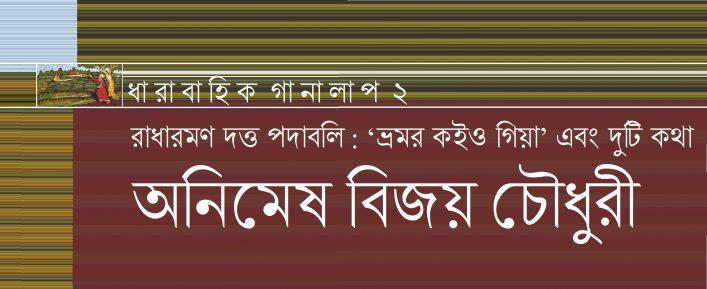 রাধারমণ দত্ত পদাবলি : 'ভ্রমর কইও গিয়া' এবং দুটি কথা || অনিমেষ বিজয় চৌধুরী
