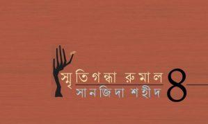 স্মৃতিগন্ধা রুমাল ৪ || সানজিদা শহীদ