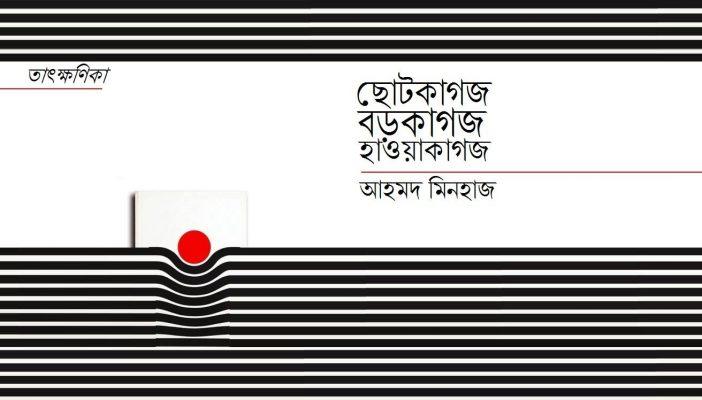 ছোটকাগজ বড়কাগজ হাওয়াকাগজ || আহমদ মিনহাজ