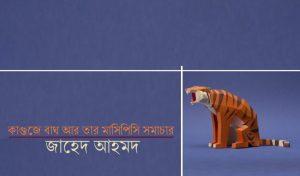 কাগুজে বাঘ আর তার মাসিপিসি সমাচার || জাহেদ আহমদ