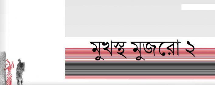 মুখস্থ মুজরো ২