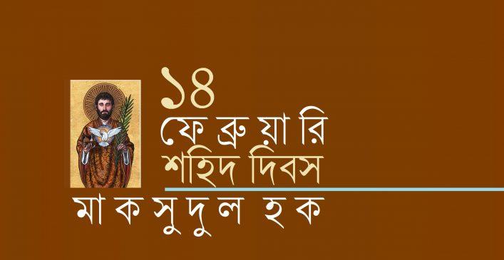 ১৪ ফেব্রুয়ারি শহিদ দিবস || মাকসুদুল হক