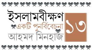 ইসলামবীক্ষণ : একটি পুনর্বিবেচনা ১৩ || আহমদ মিনহাজ