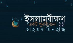 ইসলামবীক্ষণ : একটি পুনর্বিবেচনা ১১ || আহমদ মিনহাজ