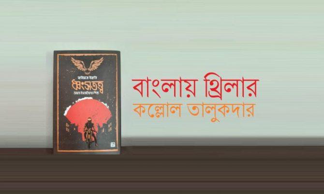 বাংলায় থ্রিলার || কল্লোল তালুকদার