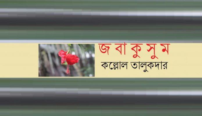 জবাকুসুম || কল্লোল তালুকদার