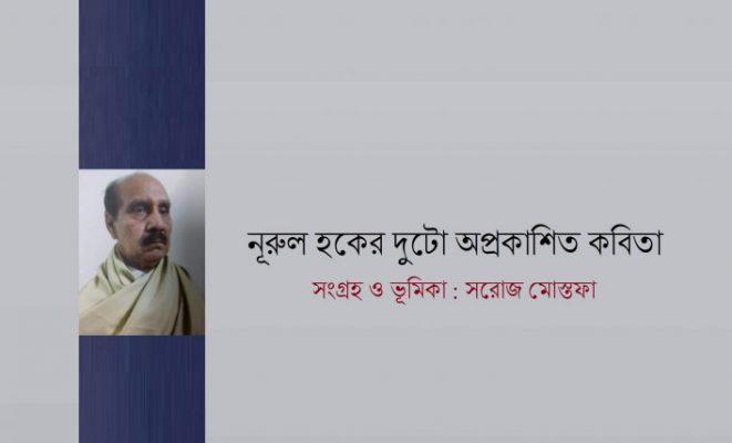 নূরুল হকের দুটো অপ্রকাশিত কবিতা || সংগ্রহ ও ভূমিকা : সরোজ মোস্তফা