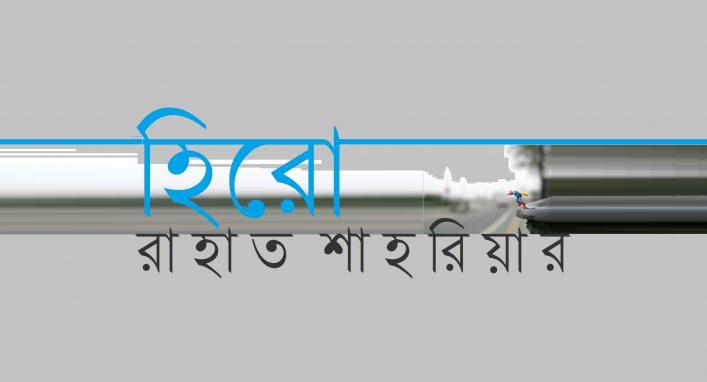 হিরো    রাহাত শাহরিয়ার