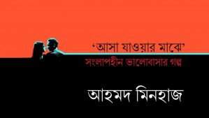 সিনেভাষার সাতকাহন ১ || আহমদ মিনহাজ