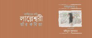 কাশ্মিরের কবি লাল্লেশ্বরী : তাঁর কবিতা || মঈনুস সুলতান