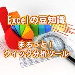 Excel豆知識クイック分析ツールアイキャッチ