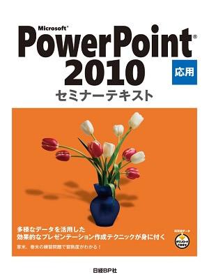 20190220PowerPoint2010応用講座テキスト