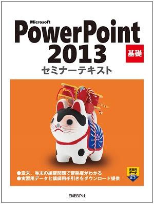 20190220PowerPoint2013基礎テキスト