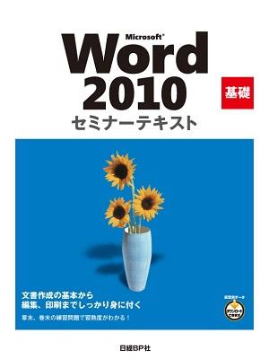 20190220Word2010基礎講座テキスト