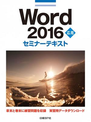 20190206セミナーテキストWord2016応用