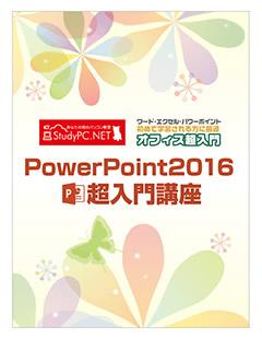 20190216PowerPoint超入門講座テキスト