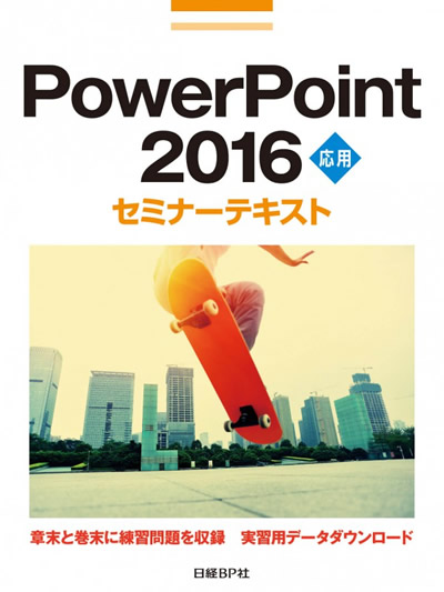 20190216PowerPoint応用講座テキスト