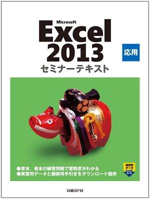 20190220Excel2013応用講座テキスト