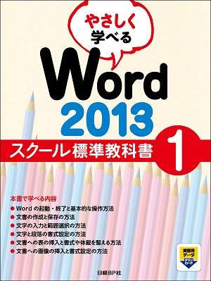 20190219やさしく学べるWord2013初級1