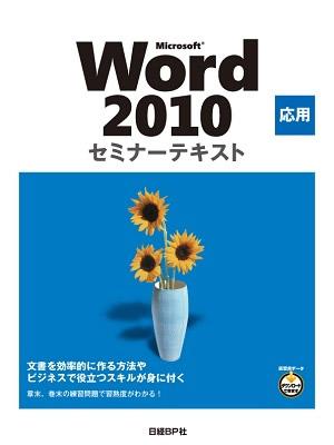 20190220Word2010応用講座テキスト
