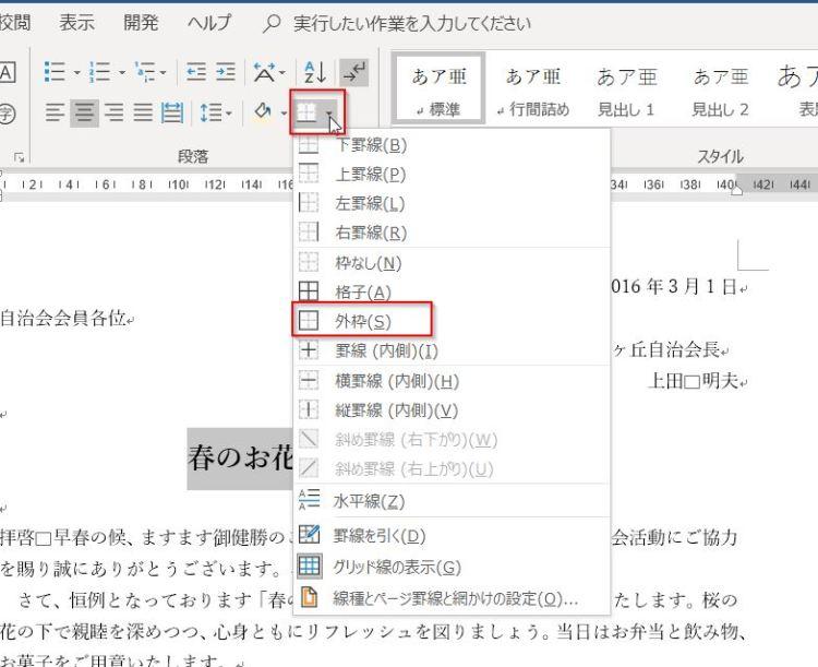 罫線ボタン パソコン教室 エクセル Excel オンライン 佐賀 zoom