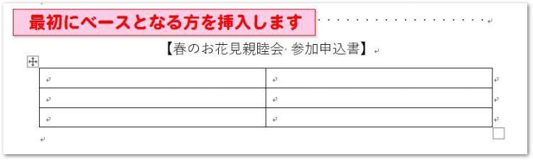 ベースとなる表の挿入 パソコン教室 エクセル Excel オンライン 佐賀 zoom