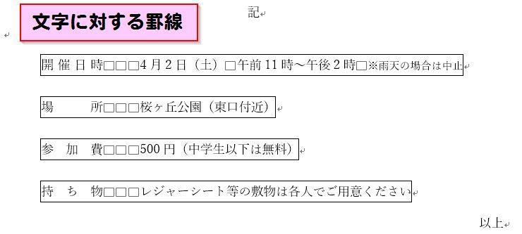文字に対する罫線 パソコン教室 エクセル Excel オンライン 佐賀 zoom