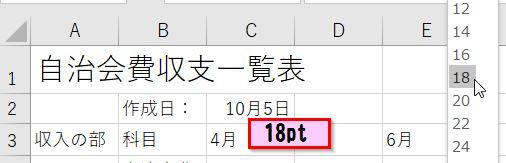 文字サイズ18pt パソコン教室 エクセル Excel オンライン 佐賀 zoom