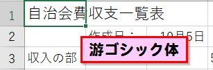 20190401游ゴシック体 パソコン教室 エクセル Excel オンライン 佐賀 zoom