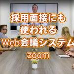 20190511zoomイメージ パソコン教室 エクセル Excel オンライン 佐賀 zoom