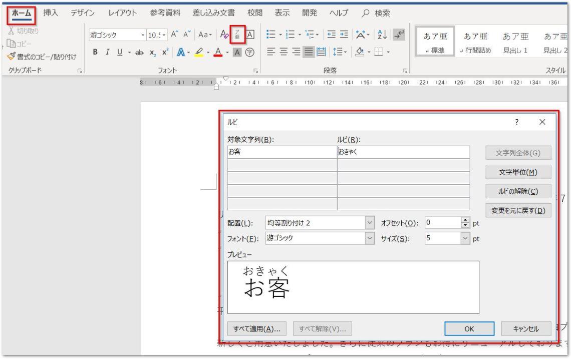 ルビ パソコン教室 エクセル Excel オンライン 佐賀 zoom