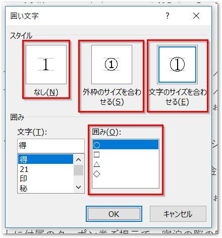 囲い文字(スタイル) パソコン教室 エクセル Excel オンライン 佐賀 zoom