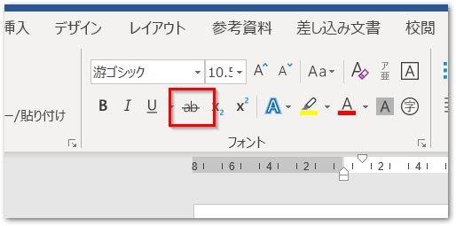 取り消し線 パソコン教室 エクセル Excel オンライン 佐賀 zoom