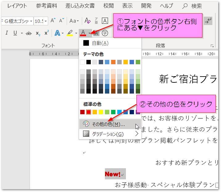 フォントの色(その他の色) パソコン教室 エクセル Excel オンライン 佐賀 zoom