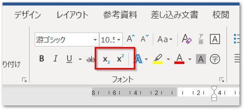上付きと下付き パソコン教室 エクセル Excel オンライン 佐賀 zoom