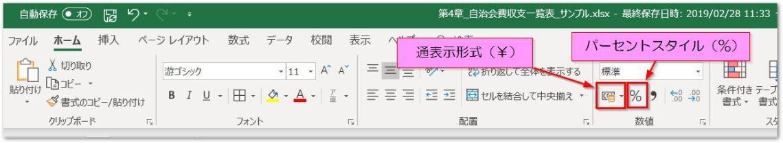 通貨表示形式 パソコン教室 エクセル Excel オンライン 佐賀 zoom