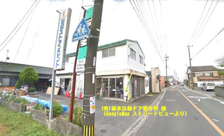 坂本自動ドア製作所