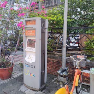 Youbike Station